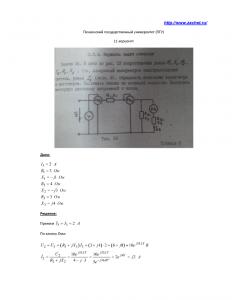 Решения задач 13, 22, 24 по ТОЭ, Вариант 11, Пензенский государственный университет
