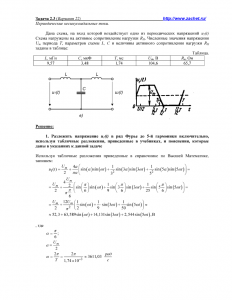Решение задачи 2.3, вариант 22, Л.А.Бессонов, ТОЭ