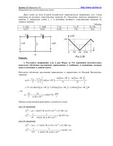 Решение задачи 2.3, вариант 24, Л.А.Бессонов, ТОЭ