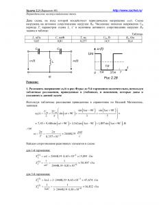 Решение задачи 2.3, вариант 40, Л.А.Бессонов, ТОЭ