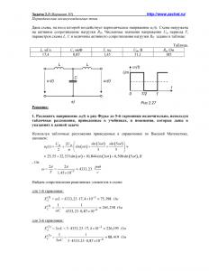 Решение задачи 2.3, вариант 50, Л.А.Бессонов, ТОЭ