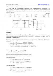 Решение задачи 2.3, вариант 55, Л.А.Бессонов, ТОЭ