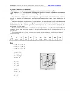 Решение задачи 4.1, вариант 39, Л.А.Бессонов, ТОЭ