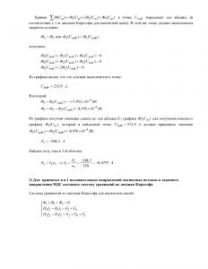 Задача 4.1 Вариант 39 Л.А.Бессонов, ТОЭ