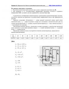 Решение задачи 4.1, вариант 46, Л.А.Бессонов, ТОЭ