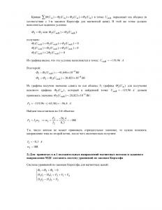 ТОЭ Задача 4.1, вариант 46, Л.А.Бессонов