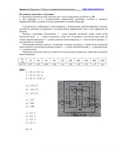 Решение задачи 4.1, вариант 67, Л.А.Бессонов, ТОЭ