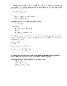 Задача 4.1, вариант 67, Л.А.Бессонов