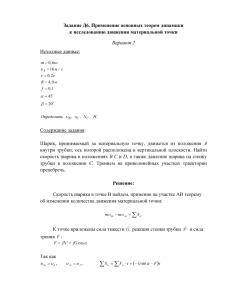 Решение задачи Д6, Вариант 2, Яблонский А.А.