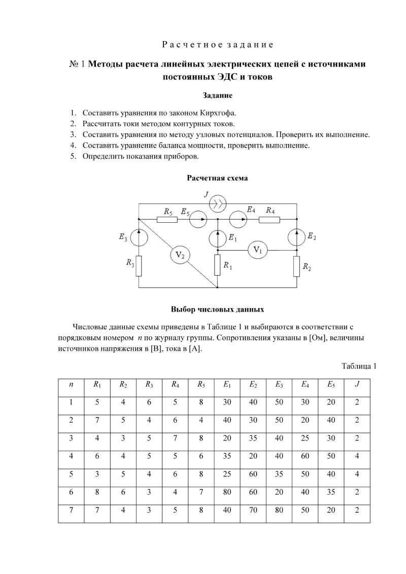 Расчет цепи электрической решебник трехфазной