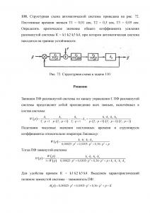 Задача № 110 по ТАУ, В.А. Бесекерский