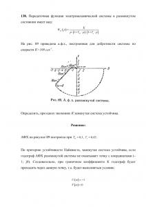 Задача 138 по ТАУ, Бесекерский В.А.