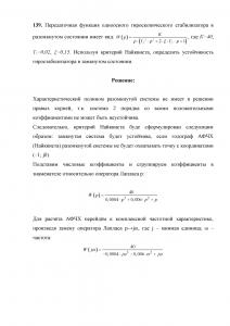 Задача № 139 по ТАУ, В.А. Бесекерский