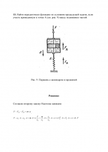 Задача № 13 по ТАУ, В.А. Бесекерский