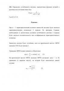 Задача № 144 по ТАУ, В.А. Бесекерский