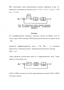 Задача № 155 по ТАУ, В.А. Бесекерский