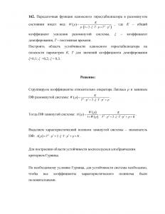 Задача 162 по ТАУ, Бесекерский В.А.