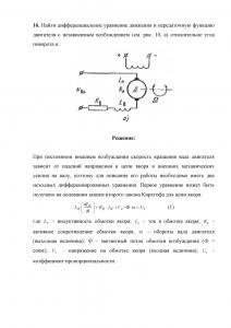 Задача № 16 по ТАУ, В.А. Бесекерский