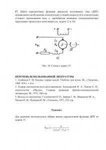Задача 17 по ТАУ, Бесекерский В.А.