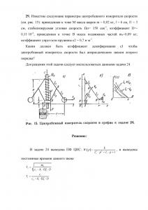 Задача № 29 по ТАУ, В.А. Бесекерский