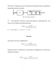 Задача № 71 по ТАУ, В.А. Бесекерский