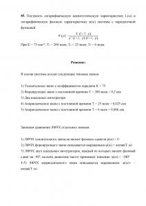 Задача № 85 по ТАУ, В.А. Бесекерский