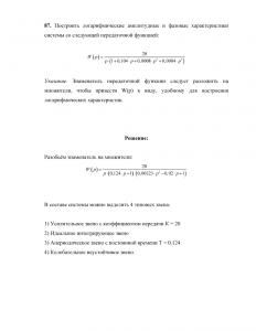 Задача 87 по ТАУ, Бесекерский В.А.