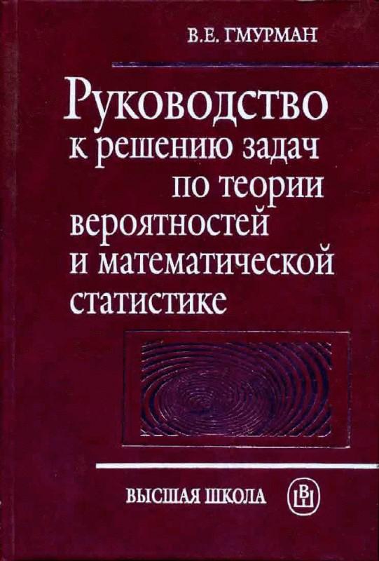 руководство к решению задач по теории вероятностей и математической статистике. гмурман в. е. скачать img-1