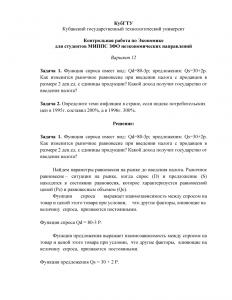 Контрольная работа по Экономике, Вариант 12, КубГТУ