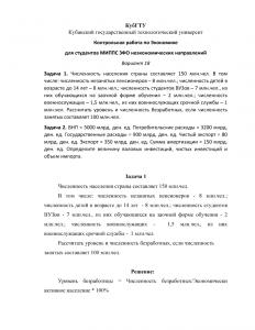 Контрольная работа по Экономике, Вариант 18, КубГТУ
