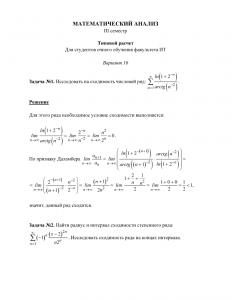 Типовой расчет по Математическому Анализу, III семестр, ИТ, МГТУ МИРЭА, Вариант 16