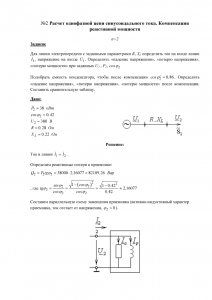 Задание №2 по ТОЭ, ИДДО НИУ МЭИ, n=2