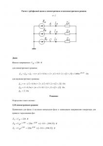 Задание №3 по ТОЭ, ИДДО НИУ МЭИ, n=2