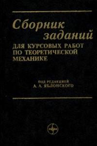 Решебник Яблонский А.А. «Сборник заданий для курсовых работ по теоретической механике»