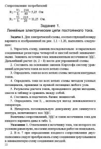 Решебник РГР по ТОЭ, ИГТУ