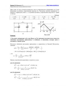 Решение задачи 2.3, вариант 27, Л.А.Бессонов, ТОЭ
