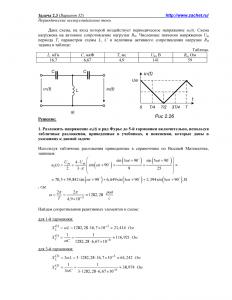 Решение задачи 2.3, вариант 32, Л.А.Бессонов, ТОЭ