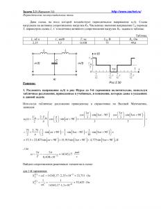 Решение задачи 2.3, вариант 54, Л.А.Бессонов, ТОЭ