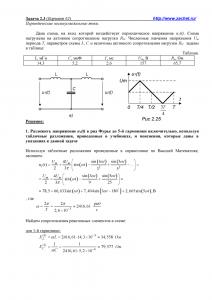 Решение задачи 2.3, вариант 62, Л.А.Бессонов, ТОЭ