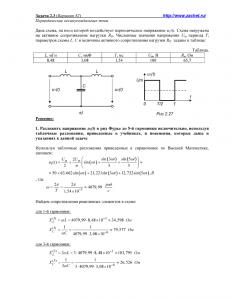 Решение задачи 2.3, вариант 82, Л.А.Бессонов, ТОЭ