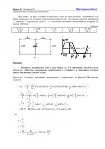 Решение задачи 2.3, вариант 98, Л.А.Бессонов, ТОЭ