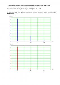 Решение задачи 2.3 по ТОЭ вариант 98 Бессонов