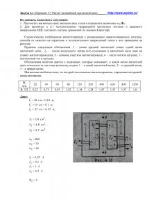 Решение задачи 4.1, вариант 47, Л.А.Бессонов, ТОЭ