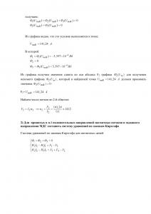 Решение задачи 4.1, вариант 47, ТОЭ Бессонов