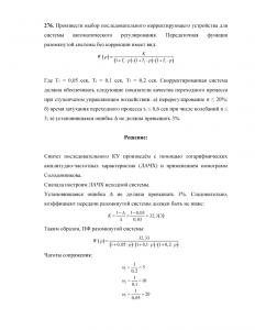 Задача 276 по ТАУ, Бесекерский В.А.