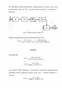 Задача 67 по ТАУ, Бесекерский В.А.
