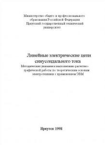 Решебник РГР «Линейные электрические цепи синусоидального тока» по ТОЭ, ИГТУ