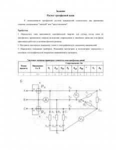 Решение домашнего задания «Расчёт трёхфазной цепи», Вариант 6, Схема 6, МИИТ