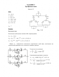 Решение задания 3 «Трехфазные цепи», Вариант 20, ВоГУ