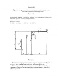 Решение задачи Д15, Вариант 15, Яблонский А.А.